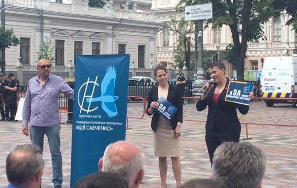 Савченко провела съезд своей партии возле Рады