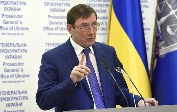 Луценко: Торговля с  ЛДНР  - это статья