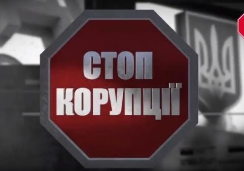 ГО «Стоп корупції» - «вдалий» приклад, як заробити гроші на боротьбі з корупцією