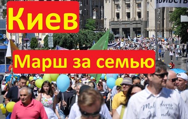 Киев Масштабный Марш за Семью Прямой эфир