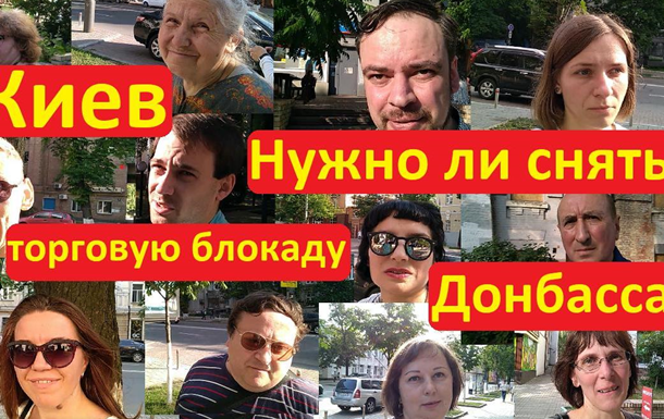 Украинцы высказались о блокаде Донбасса