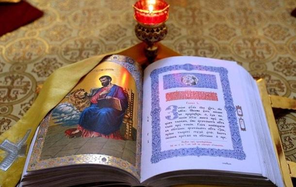 Християнство: релігія книги чи релігія Христа?