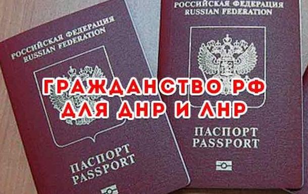 Новые проблемы с упрощенной процедурой получения гражданства РФ