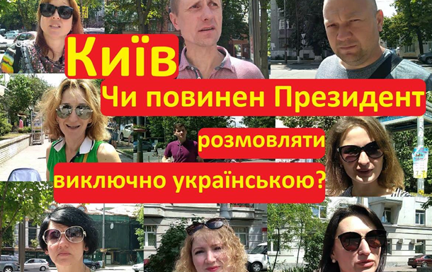 Українці сказали якою мовою має розмовляти Президент