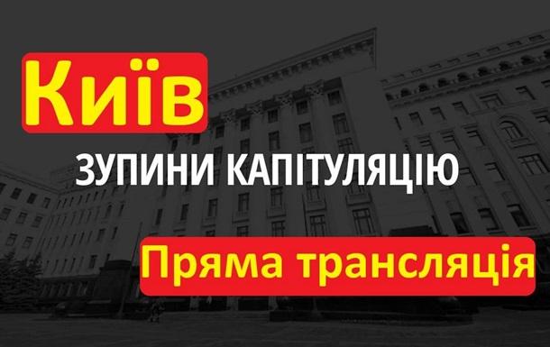 ЗУПИНИ КАПІТУЛЯЦІЮ Акція під Адміністрацією Президента Наживо