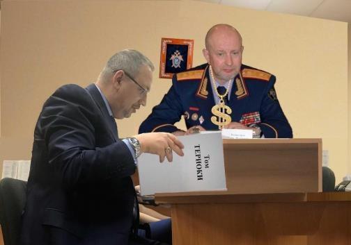 РЕДАКТИРОВАТЬ МАТЕРИАЛ ГЕНЕРАЛ СЛЕДСТВЕННОГО КОМИТЕТА КРЫШУЕТ БАНДУ РЕЙДЕРОВ