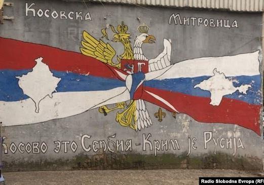 Миф РФ о собственной позитивной роли в процессе «отторжения» Косова.
