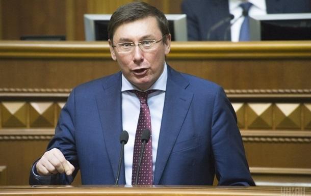 В Раду внесено представление на увольнение Луценко