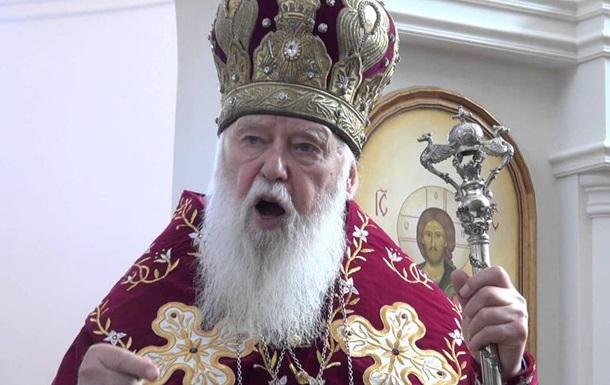Патриарх Филарет: Томос не настоящий