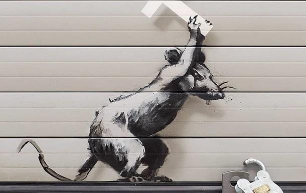 Уличный художник Бэнкси создал новое изображение