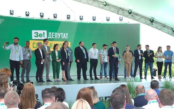 Партия Слуга народа обнародовала полный список кандидатов на выборы в парламент