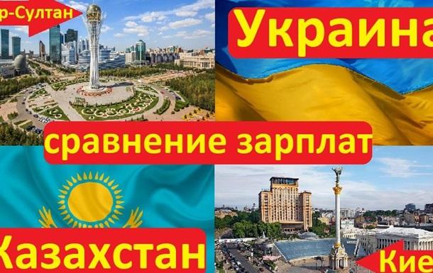 Сравнение зарплат Украина VS Казахстан Киев VS Нур-Султан