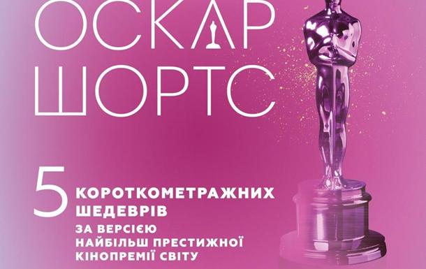 В Киеве покажут короткометражки, отобранные на  Оскар