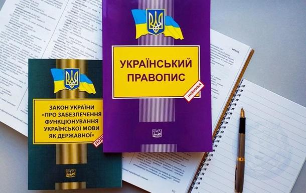 Мова про мову. Що нам каже Конституція України? - 2