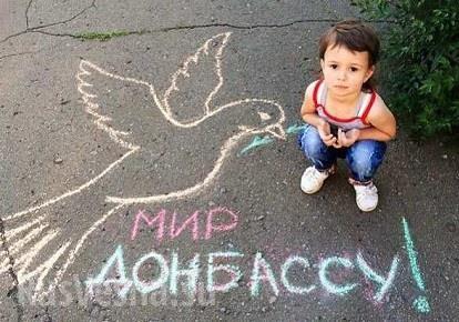 А мир на Донбассе нужен вчера