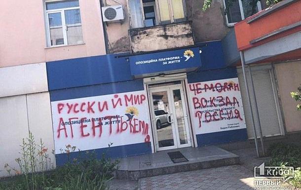 В Кривом Роге напали на офис одной из партий