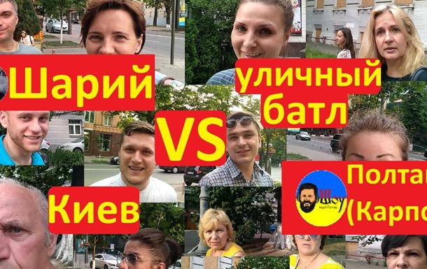 Шарий VS Полтава Уличный батл в Киеве