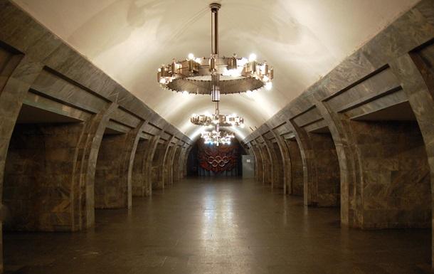 У Києві  мінували  станцію метро