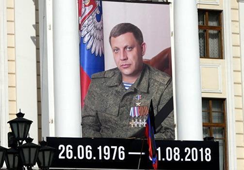 Спецслужбы ДНР узнали, кто убил Захарченко
