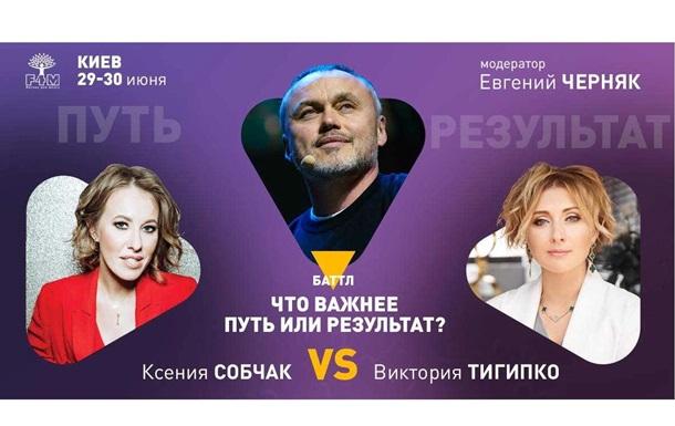 Батл между Ксенией Собчак и Викторией Тигипко