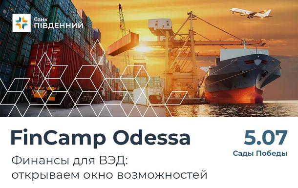5 липня в Одесі відбудеться перша в Україні конференція, присвячена фінансовим стратегіям для міжнародної торгівлі