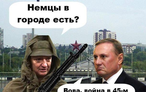 Не те мав на увазі Або Від кого захищає Донбас сепаратист Струк