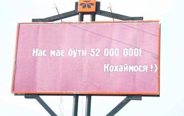 Что нужно сделать, чтобы украинцев стало больше