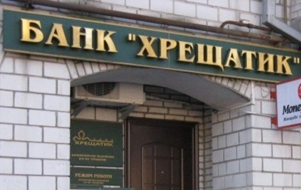 НБУ вирішив ліквідувати банк Хрещатик