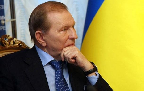 Кучма назвал условие отмены блокады Донбасса