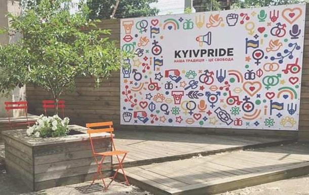 Посетителей мероприятия КиевПрайд избили неизвестные в балаклавах