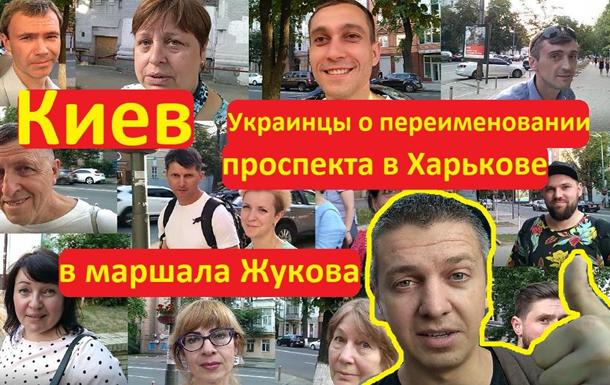 Украинцы о возвращении проспекту в Харькове имени Жукова Опросы Харьков + Киев