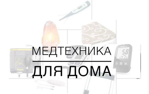 Домашняя аптечка современного украинца: что в ней должно быть