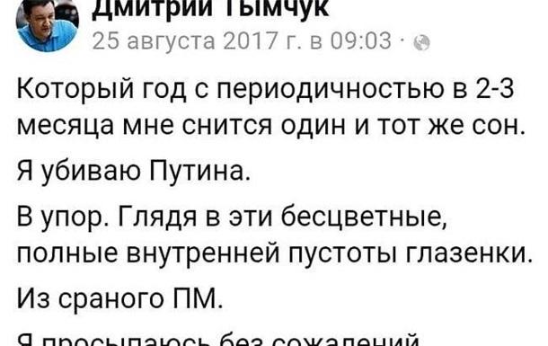 Загадочная гибель Тымчука