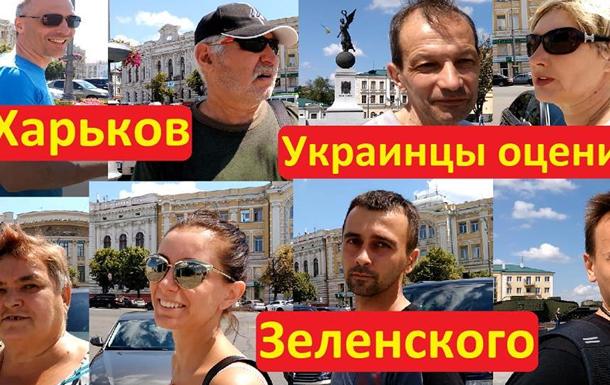 Украинцы оценили начало президентства Зеленского. Видеосоцопросы Харьков + Киев