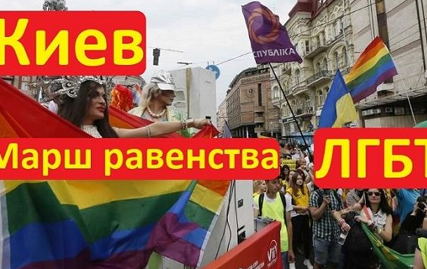 Марш равенства ЛГБТ в Киеве Прямой эфир