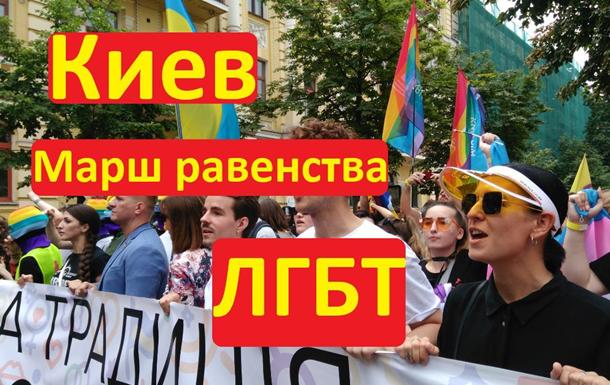 Как на самом деле проходил Марш Равенства ЛГБТ в Киеве Фото/Видео