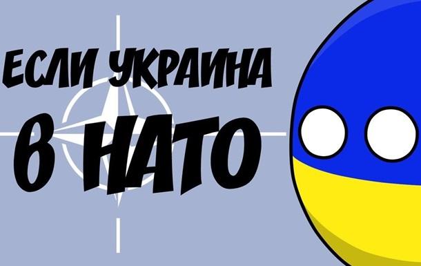 НАТОвские сны Украины