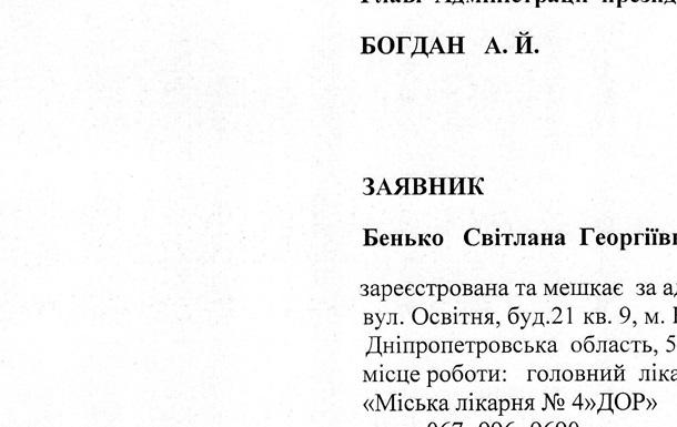 Шановний Андрію Йосиповичу