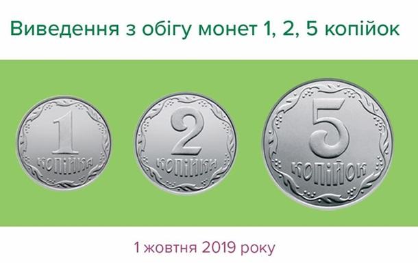 НБУ изымает из обращения монеты мелких номиналов