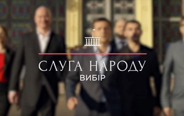 ЦИК зарегистрировала всех кандидатов от партии Слуга народа