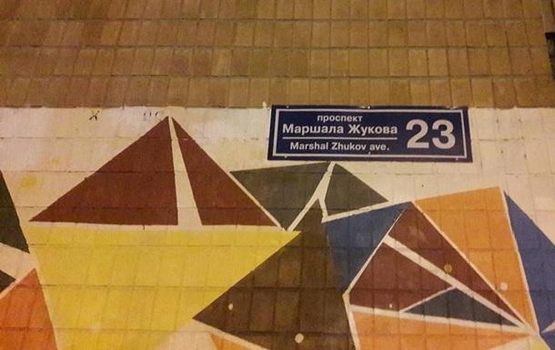В Харькове на проспекте, которому вернули имя Жукова, меняют таблички