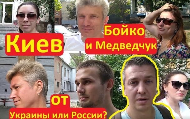 Украинцы высказались о связях Бойко и Медведчука с Москвой