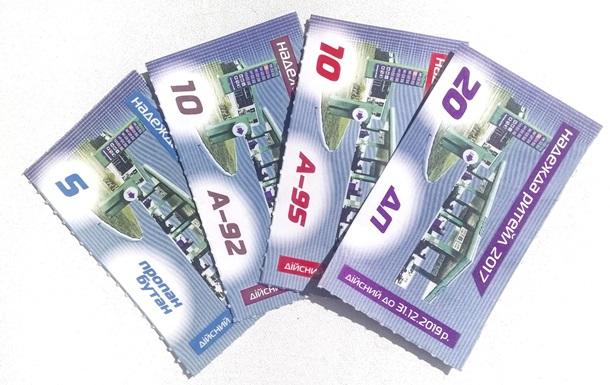 Чому паливні талони БВС кращі банківського депозиту?