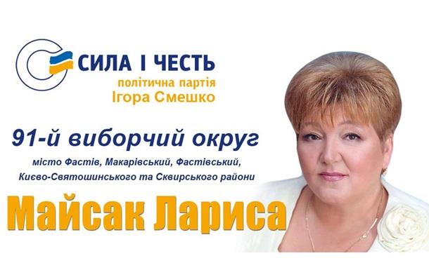 ЦВК зареєструвала Майсак Ларису кандидатом по 91-му округу
