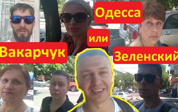 Уличная битва Вакарчука и Зеленского в Одессе попала на видео