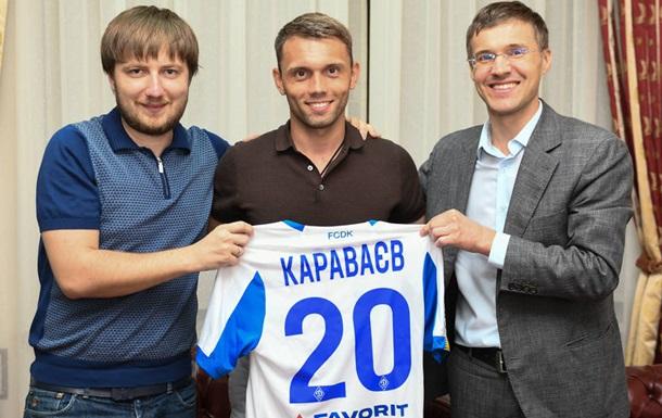 Офіційно: Караваєв перейшов у Динамо