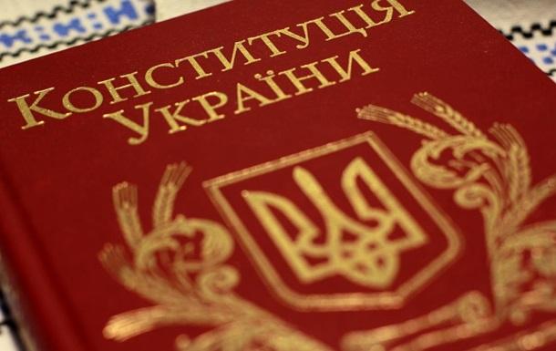 Реформи, які порушили конституційні права українців, потрібно змінювати