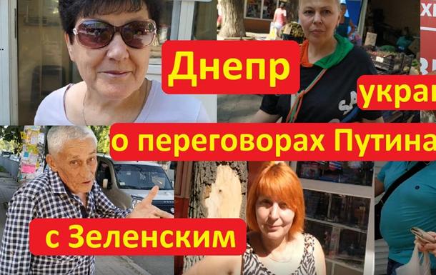 Украинцы о прямых переговорах Путина и Зеленского