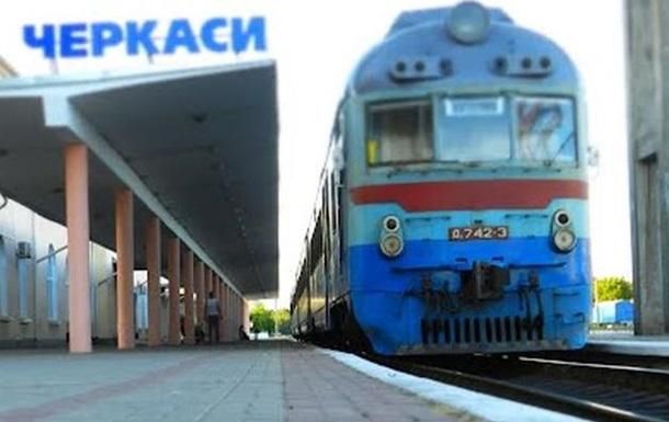 В Черкассах  минировали  железнодорожный вокзал