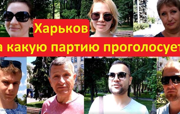 Люди в Харькове сказали за какую партию проголосуют